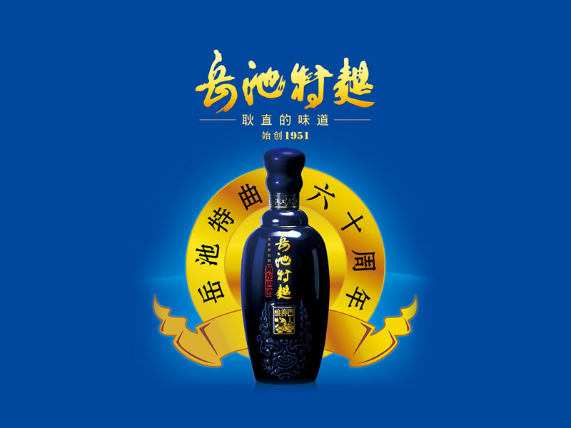 江小白酒瓶设计分享展示