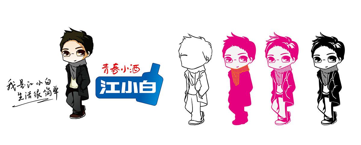 江小白卡通形象设计